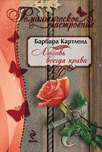 Барбара Картленд -Любовь всегда права