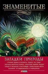 Владимир Сядро -Знаменитые загадки природы