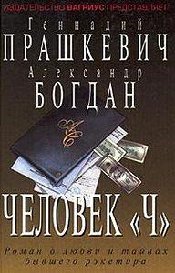 Геннадий Прашкевич -Человек Чубайса