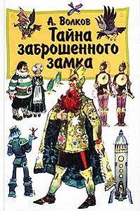 Александр Волков -Тайна заброшенного замка
