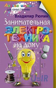 Владимир Рюмин -Занимательная электротехника на дому