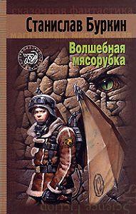 Станислав Буркин -Волшебная мясорубка