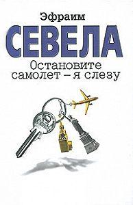 Эфраим  Севела - Остановите самолет – я слезу (сборник)