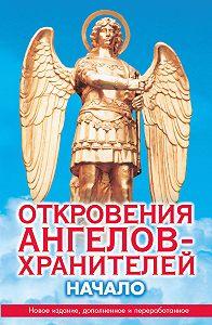 Ренат Гарифзянов, Любовь Панова - Начало