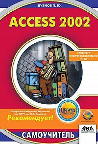 Павел Юрьевич Дубнов -Access 2002: Самоучитель