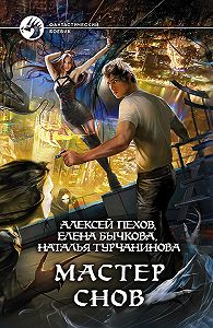 Алексей Пехов -Мастер снов