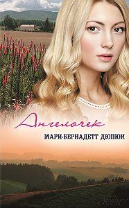 Мари-Бернадетт Дюпюи -Ангелочек