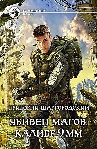 Григорий Шаргородский -Убивец магов. Калибр 9 мм