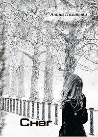 Алина Политова -Снег