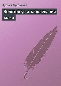 Аурика Луковкина -Золотой ус и заболевания кожи