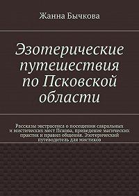 Жанна Бычкова - Эзотерические путешествия поПсковской области