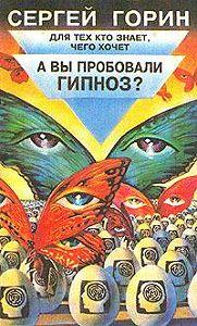 Сергей Горин -А вы пробовали гипноз?