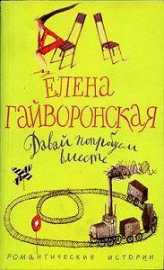 Елена Гайворонская -Давай попробуем вместе