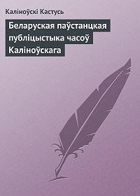 Каліноўскі Кастусь - Беларуская паўстанцкая публіцыстыка часоў Каліноўскага