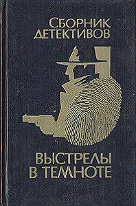 Анатолий Степанов -Уснувший пассажир