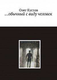Олег Кустов -…обычный свиду человек
