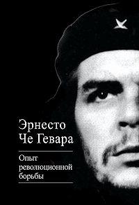 Эрнесто Че Гевара -Опыт революционной борьбы