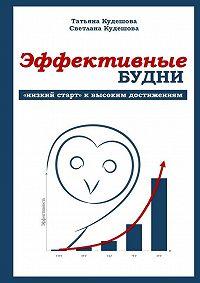 Т. М. Кудешова -Эффективные будни. «Низкий старт» квысоким достижениям