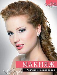 Анастасия Колпакова -Макияж. Краткая энциклопедия