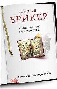 Мария Брикер -Коллекционер закрытых книг