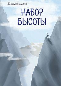 Елена Мельникова -Набор высоты
