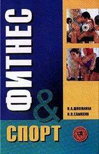 Инесса Александровна Шипилина -Фитнес-спорт: учебник для студентов