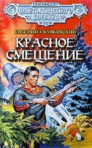 Евгений Гуляковский -Красное смещение