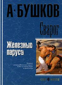 Александр Бушков -Железные паруса