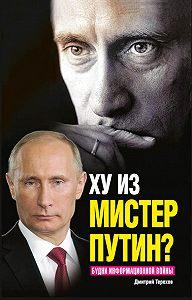 Дмитрий Терехов -Ху из мистер Путин? Будни информационной войны
