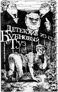 Владимир Ивенин -Детектив из села Бубновый Туз