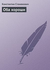 Константин Станюкович -Оба хороши