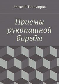 Алексей Тихомиров - Приемы рукопашной борьбы