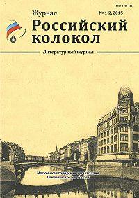 Коллектив Авторов -Российский колокол №1-2 2015
