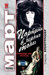 Михаил Март -Портреты в черных тонах. Стеклянная тень – исход