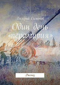 Валерий Симонов -Один день «перемирия». Рассказ