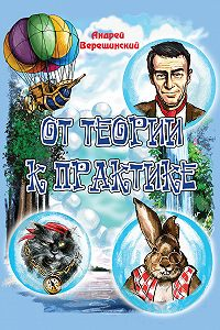 Андрей Верещинский - От теории к практике (сборник)