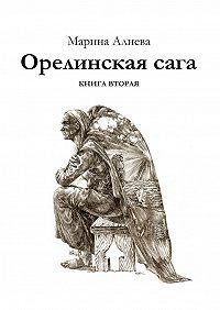 Марина Алиева -Орелинскаясага. Книга вторая