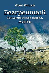 Иван Филин -Лань