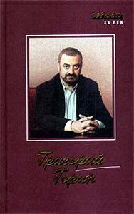 Григорий Горин -Автобиография
