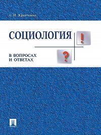 Альберт Кравченко -Социология в вопросах и ответах. Учебное пособие