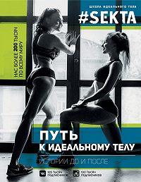 Ольга Маркес - #SEKTA. Путь к идеальному телу. Истории до и после
