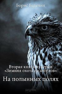 Борис Баделин -На полынных полях