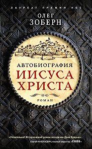 Олег Зоберн -Автобиография Иисуса Христа