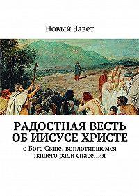 Дмитрий Кузнецов -Радостная весть обИисусе Христе. О Боге Сыне, воплотившемся нашего ради спасения