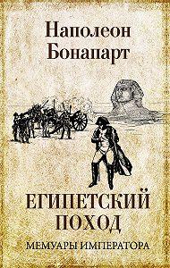 Бонапарт Наполеон -Египетский поход