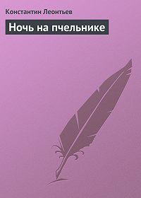 Константин Леонтьев -Ночь на пчельнике