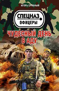 Игорь Срибный - Чудесный день в аду