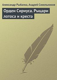 Александр Рыбалка -Орден Сириуса. Рыцари лотоса и креста