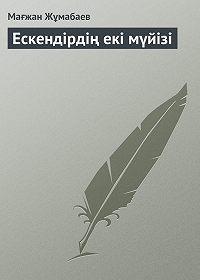 Мағжан Жұмабаев -Ескендірдің екі мүйізі
