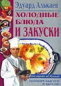 Эдуард Николаевич Алькаев - Холодные блюда и закуски